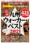 合本 九州ウォーカー・ベスト2021