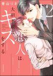 12歳差の恋人は大胆不敵にキスをする【かきおろし漫画付】