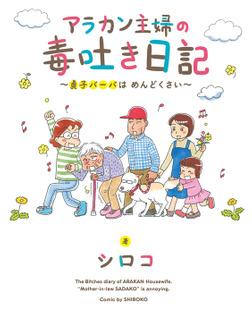 アラカン主婦の毒吐き日記~貞子バーバはめんどくさい~-電子書籍