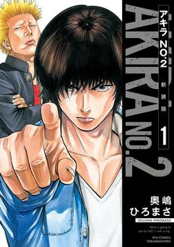 アキラNo.2 新装版(1)【電子限定特典ペーパー付き】-電子書籍