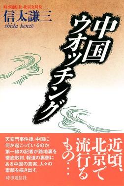 中国ウオッチング-電子書籍