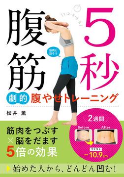 5秒腹筋 劇的腹やせトレーニング-電子書籍