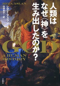 人類はなぜ〈神〉を生み出したのか?-電子書籍