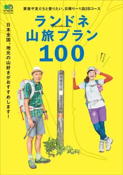 ランドネ山旅プラン100-電子書籍