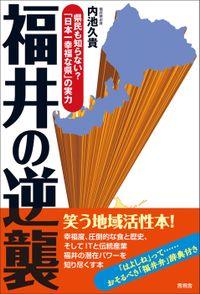 福井の逆襲 県民も知らない? 「日本一幸せな県」の実力
