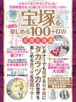 宝塚を劇的に楽しめる100+αのお得な知識-電子書籍