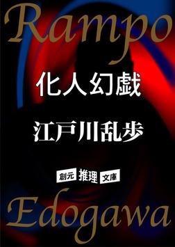 化人幻戯-電子書籍