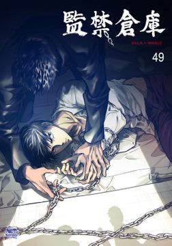 監禁倉庫49-電子書籍