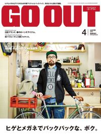 OUTDOOR STYLE GO OUT 2014年4月号 Vol.54