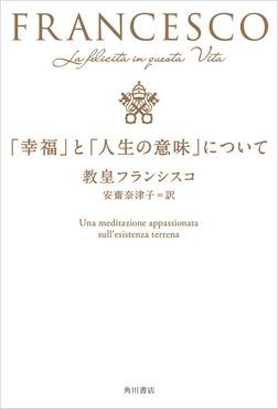 「幸福」と「人生の意味」について-電子書籍