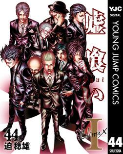 嘘喰い 44-電子書籍