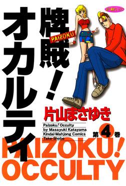 牌賊!オカルティ (4)-電子書籍
