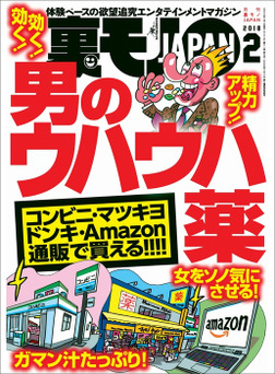 裏モノJAPAN 2018年2月号 ★特集★ 男のウハウハ薬★女をソノ気にさせる!-電子書籍
