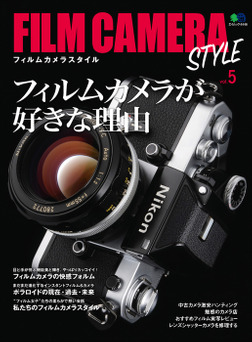 FILM CAMERA STYLE Vol.5-電子書籍