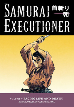 Samurai Executioner Volume 9: Facing LIfe and Death-電子書籍