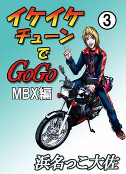 イケイケチューンでGOGO MBX編 3巻-電子書籍