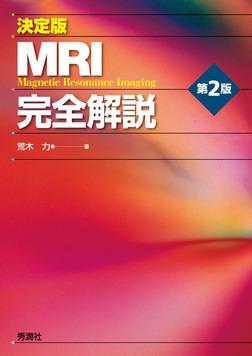 決定版 MRI完全解説 第2版-電子書籍