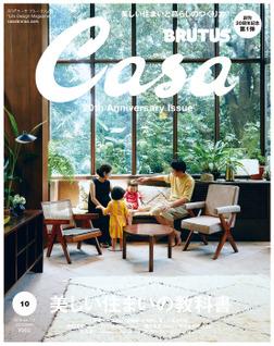 Casa BRUTUS(カーサ ブルータス) 2018年 10月号 [美しい住まいの教科書]-電子書籍