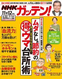 NHKガッテン! 2020年 12月号
