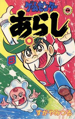 ゲームセンターあらし(8)-電子書籍