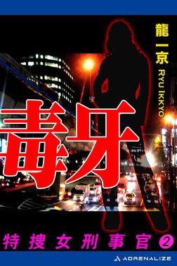 特捜女刑事官(2) 毒牙-電子書籍