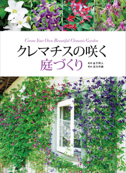 クレマチスの咲く庭づくり-電子書籍