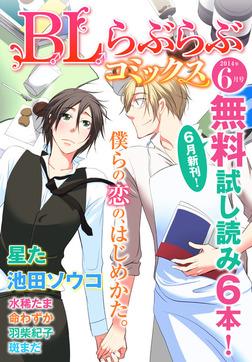 ♂BL♂らぶらぶコミックス 無料試し読みパック 2014年6月号(Vol.4)-電子書籍