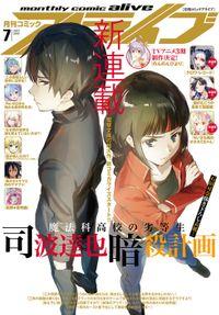 【電子版】月刊コミックアライブ 2019年7月号