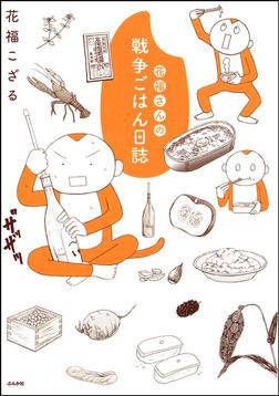 花福さんの戦争ごはん日誌-電子書籍
