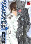 【期間限定 無料お試し版】エクゾスカル零(チャンピオンREDコミックス)