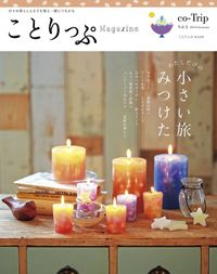 ことりっぷマガジン vol.2 2014秋