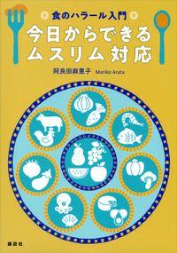 食のハラール入門 今日からできるムスリム対応(栄養士テキストシリーズ)