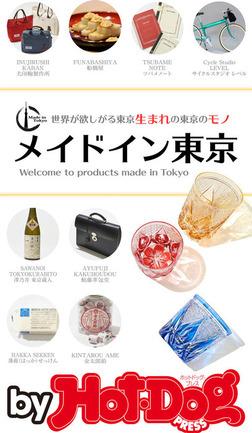 バイホットドッグプレス メイドイン東京 2017年5/12号-電子書籍