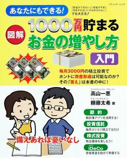 1000万円貯まる お金の増やし方入門-電子書籍