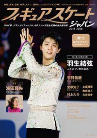 フィギュアスケートジャパン2015-2016
