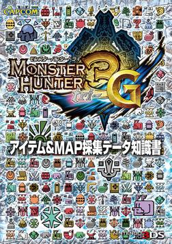 モンスターハンター3(トライ)G アイテム&MAP採集データ知識書-電子書籍