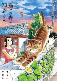猫のお寺の知恩さん(5)