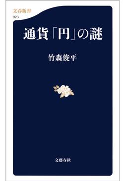 通貨「円」の謎-電子書籍