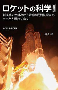 ロケットの科学 改訂版 創成期の仕組みから最新の民間技術まで、宇宙と人類の60年史