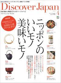 Discover Japan 2010年4月号「ニッポンのいいモノ美味いモノ」