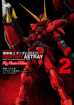 機動戦士ガンダムSEED DESTINY ASTRAY Re: Master Edition(2)-電子書籍