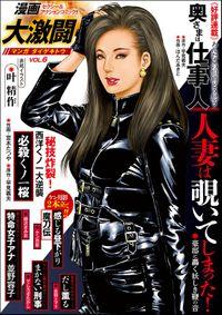 漫画大激闘 Vol.6