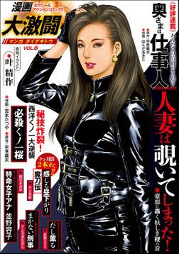 漫画大激闘 Vol.6-電子書籍