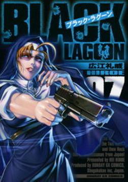 ブラック・ラグーン(7)-電子書籍