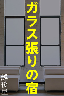 ガラス張りの宿-電子書籍