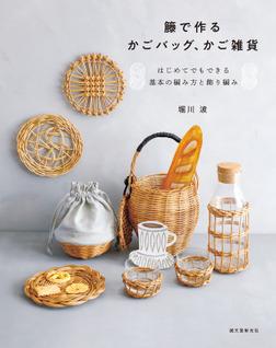 籐で作るかごバッグ、かご雑貨-電子書籍