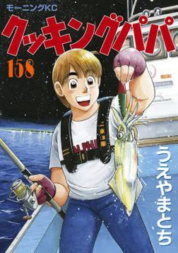クッキングパパ(158)-電子書籍