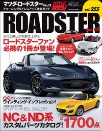 ハイパーレブ Vol.255 マツダ・ロードスター No.12