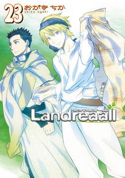 Landreaall: 23【イラスト特典付】-電子書籍