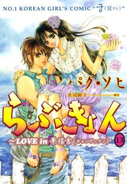 らぶきょん~LOVE in 景福宮(13)-電子書籍